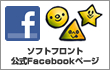 softfront_facebookpage_